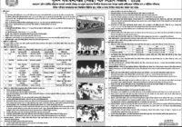 SI (Sub Inspector) Police Job Circular 2016