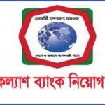 Probashi Kallyan Bank Exam Result & Circular 2018