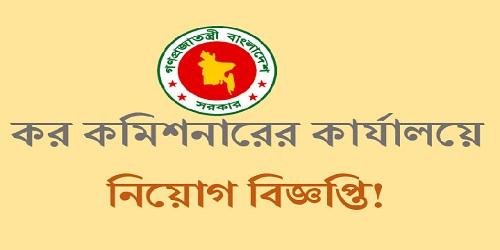 Tax Commissioner Office Job Circular 2018