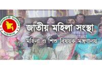 Jatiyo Mohila Sangstha Job Circular 2018