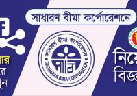 Shadharon Bima Corporation Job Circular 2018