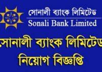 Sonali Bank Limited 3 Post Job Circular 2018
