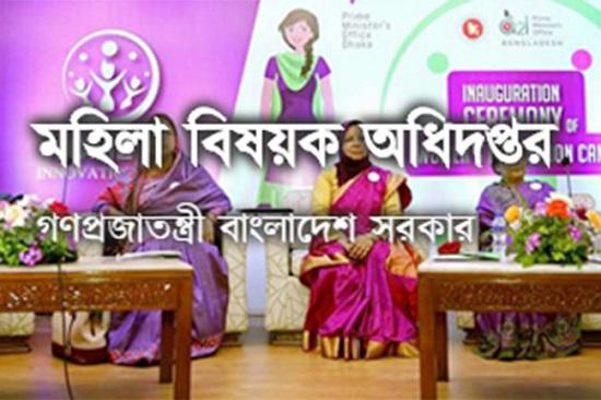 Department of Women's Affairs Job Circular 2018