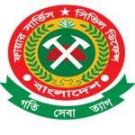 Fire Service & Civil Defense Job Circular 2019 | www.fireservice.gov.bd