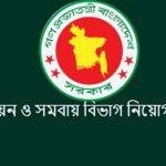 Rural Development and Co-operative Department Job Circular 2019 | www.rdcd.gov.bd