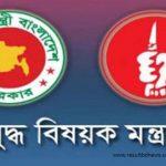 Bangladesh Freedom Fighter Welfare Trust Job Circular 2019 | www.bffwt.gov.bd