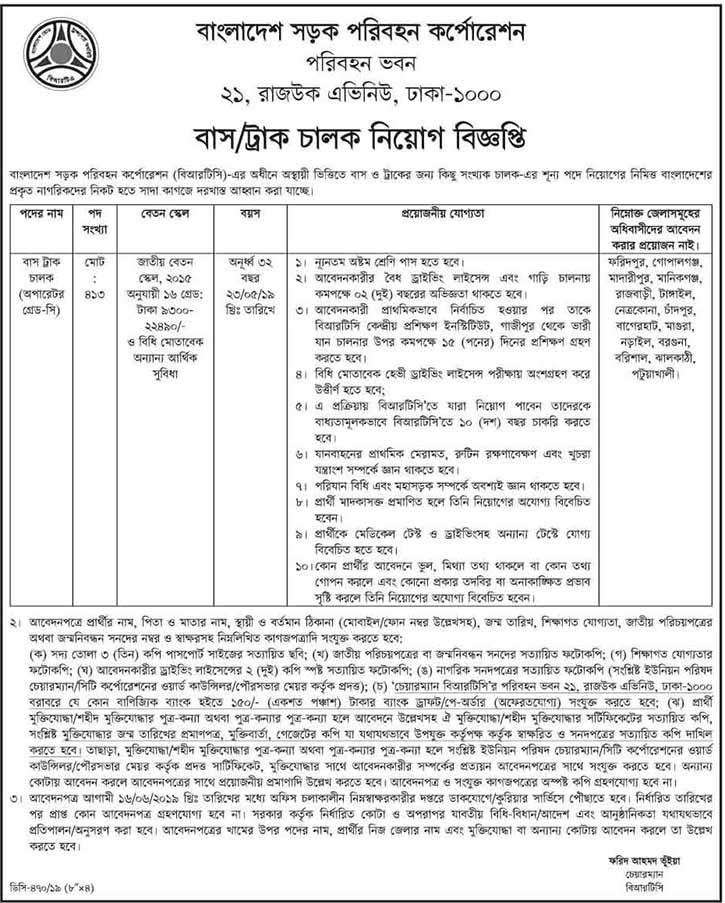 BRTC Job Circular 2019