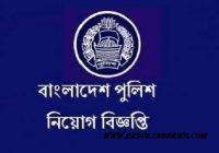Sylhet Metro Police Job Circular 2020