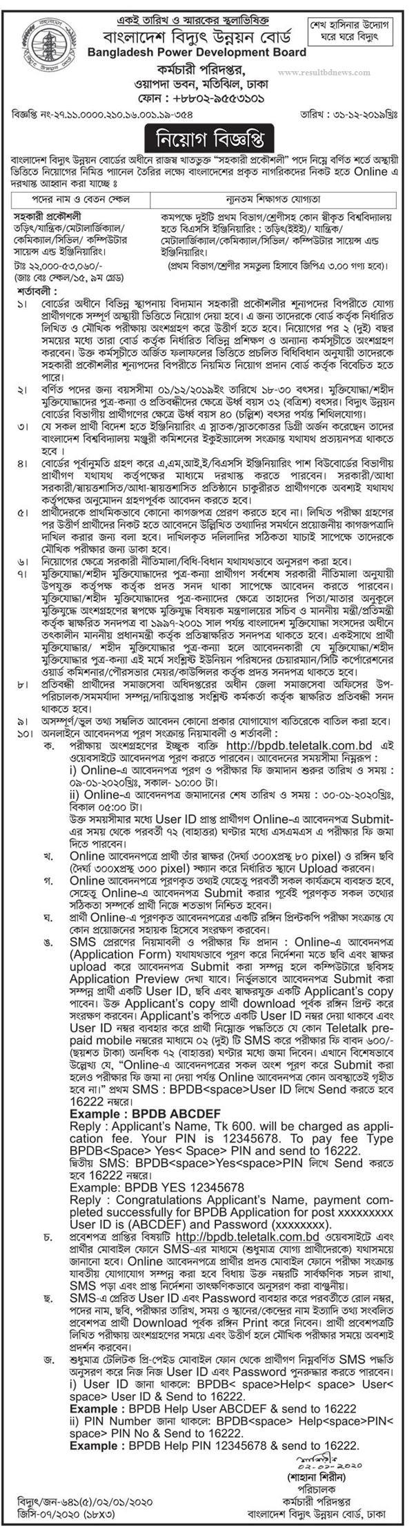 BPDB Job Circular 2020