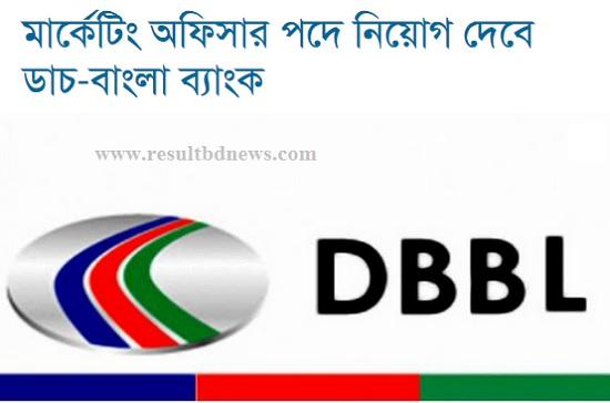 DBBL Job Circular 2020