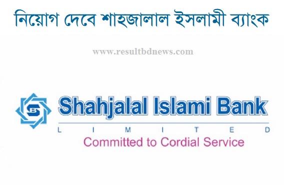 Shahjalal Islami Bank Job 2020