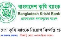Krishi Bank Job Circular 2020