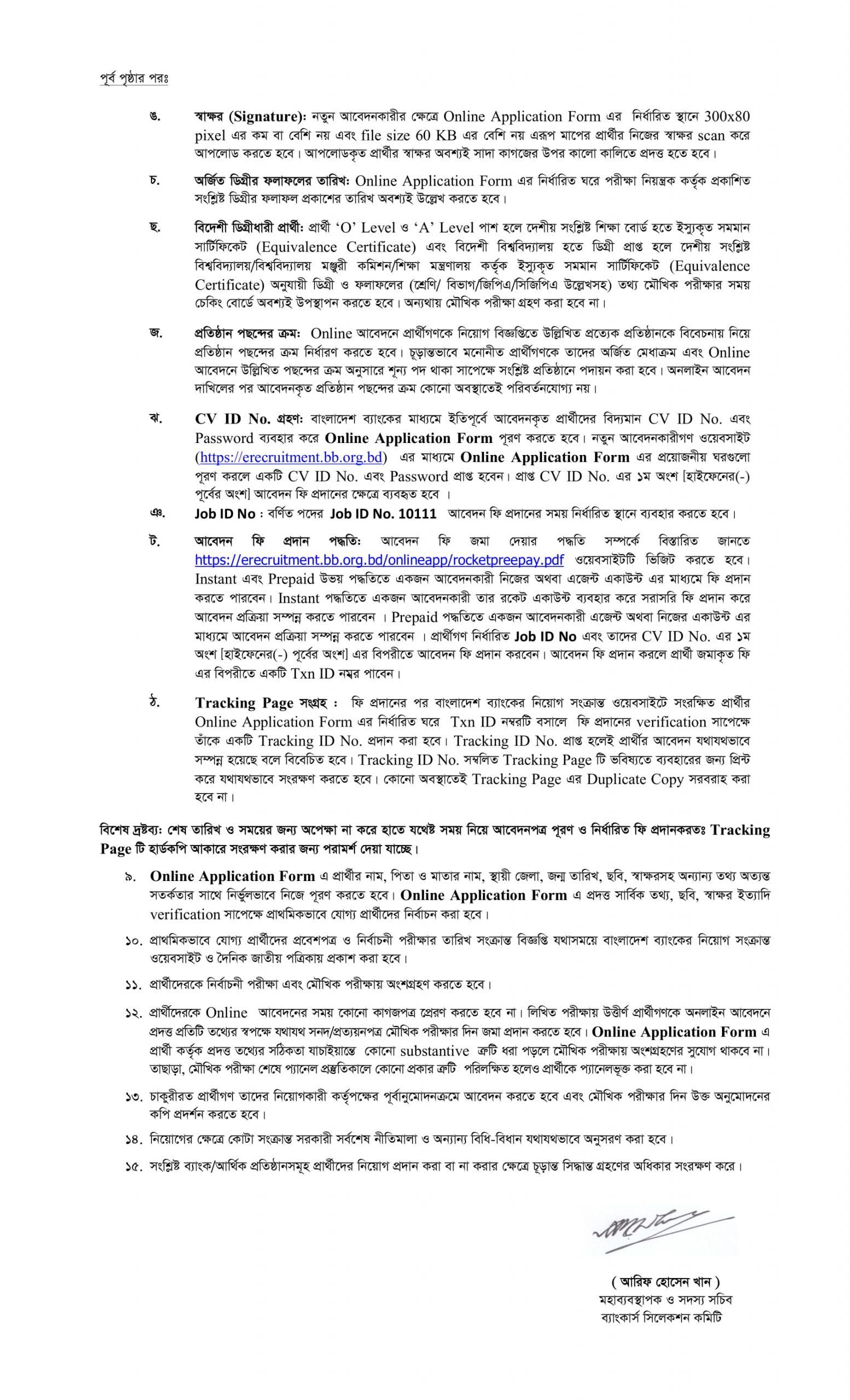 Govt Bank Job Circular 2021