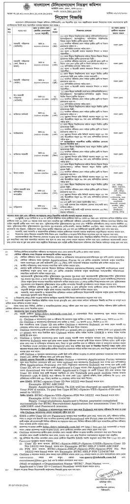 BTRC Job Circular 2020