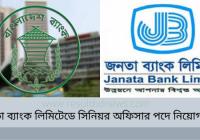 Janata-Bank-Job-Circular