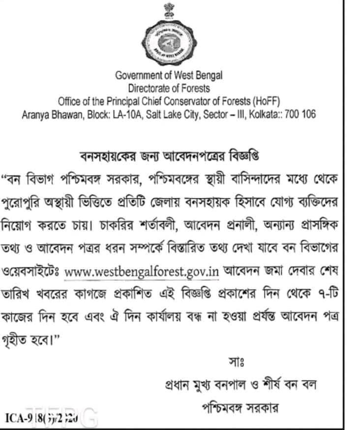West Bengal Bana Sahayaks Job Circular 2020