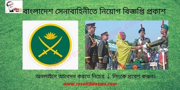 Bangladesh Army Job 2020 (1)