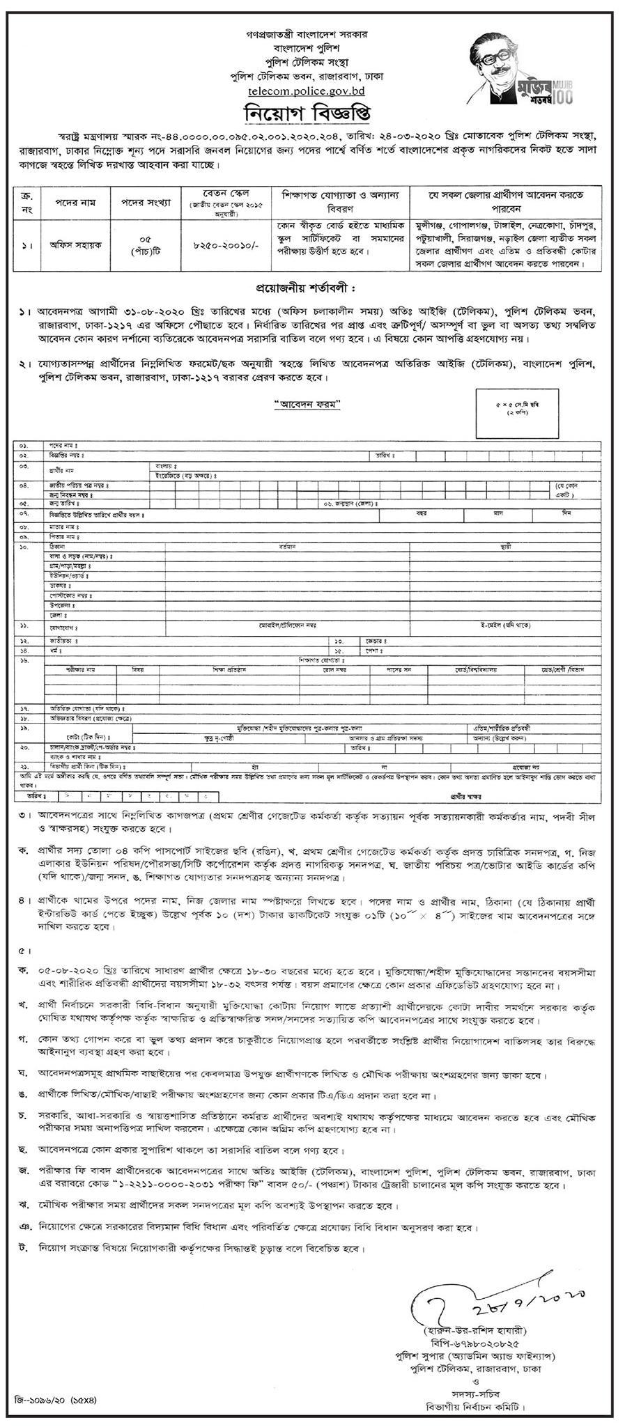 Bangladesh Police Job 2020