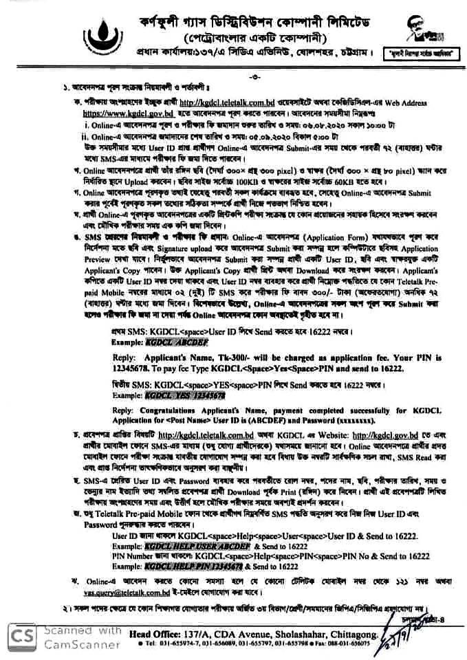 KGDCL-Job-Circular-2020-3