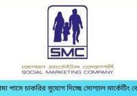 SMC Job Circular 2020