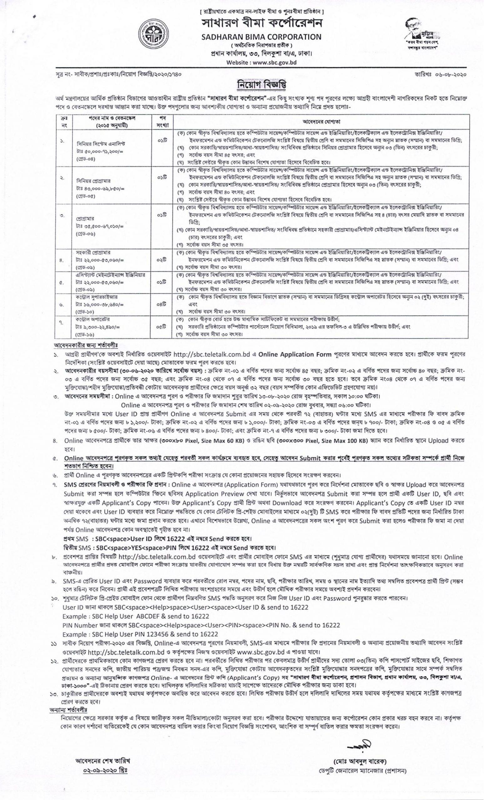 Sadharon Bima Corporation Job Circular 2020