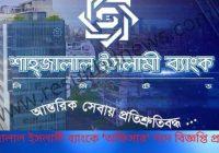 Shahjalal Islami Bank Job Circular 2020