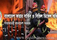 Fire Service Job Circular 2020