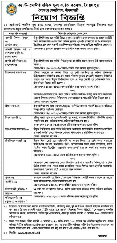 Saidpur Cantonment College Job Circular 2020