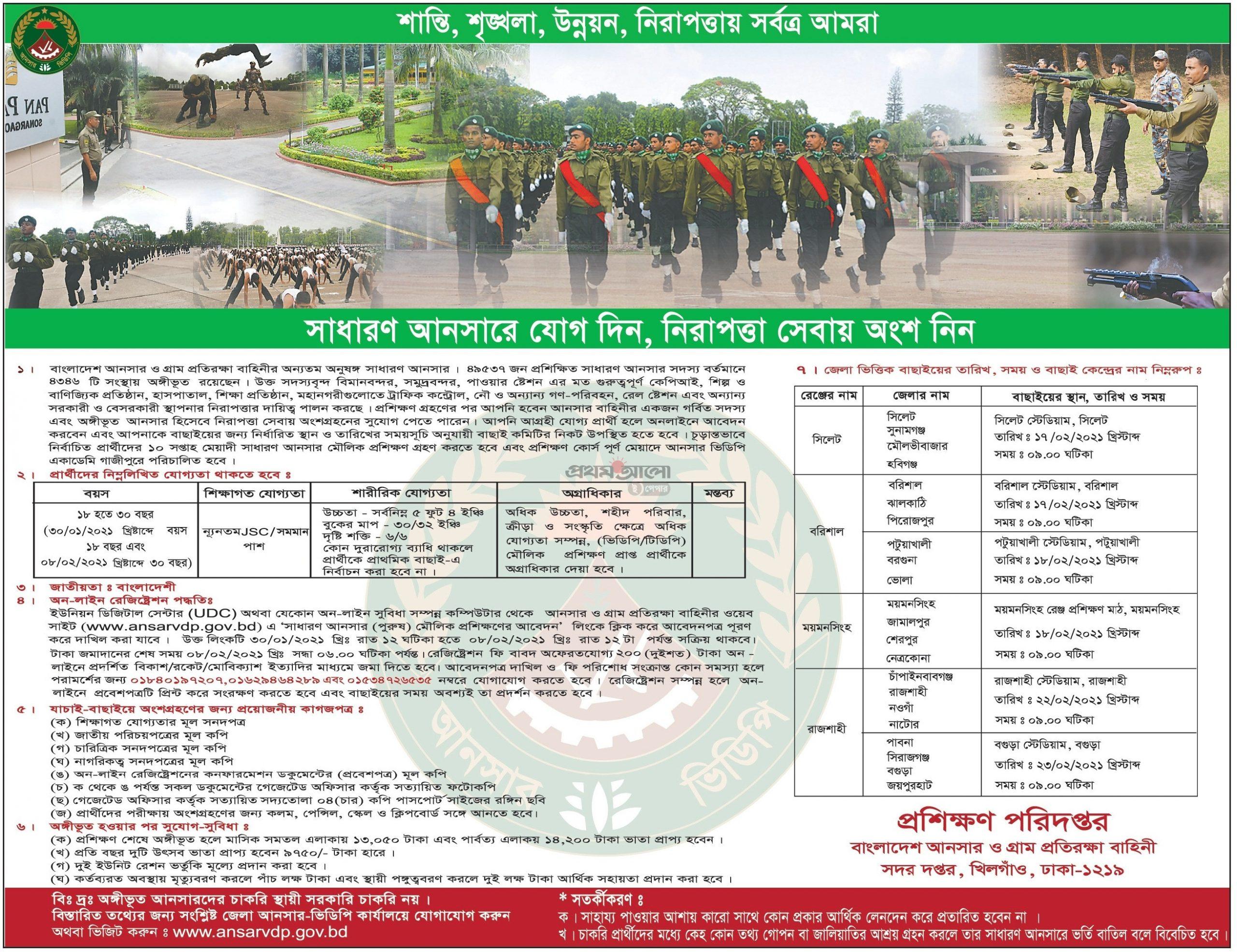 Ansar VDP Job Circular 2021