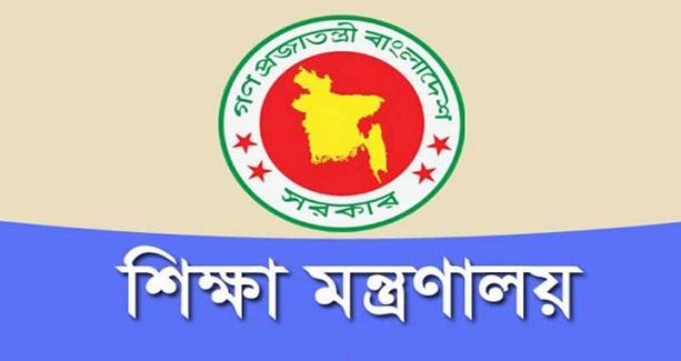 Ministry of Education Job Circular 2021