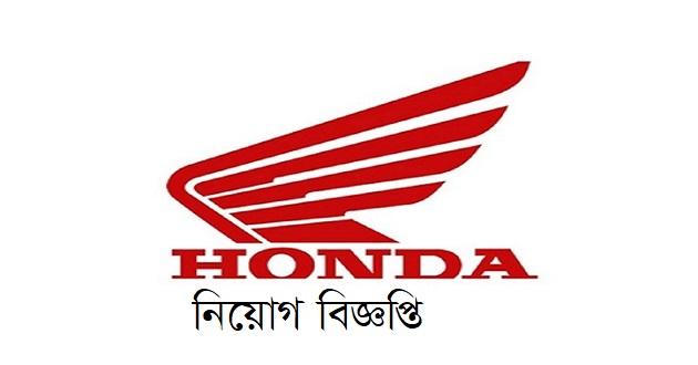 Honda Job Circular 2021