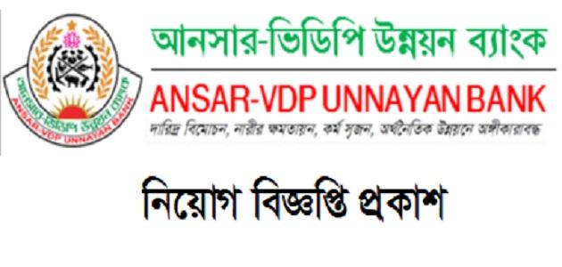 Ansar VDP Unnayan Bank Job Circular 2021