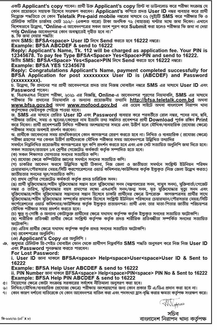 BFSA Job Circular 2021
