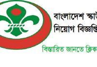 Bangladesh Scouts Job Circular 2021