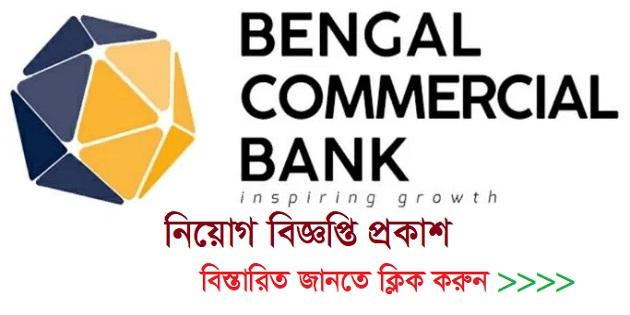 Bengal Commercial Bank Job Circular 2021
