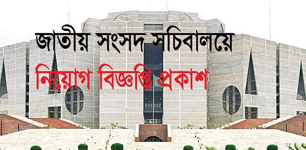Parliament Job Circular 2021